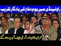 PM Imran Khan and Army Chief attend Defence Day ceremony at GHQ | 6 September 2018 | Dunya News