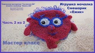 МК Игрушка-мочалка Смешарик