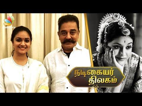 Kamal's Sweet Surprise For Keerthy Suresh | Nadigaiyar Thilagam | Latest Tamil Cinema News
