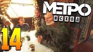 """Metro Exodus прохождение. Часть 14. """"Свадьба"""""""