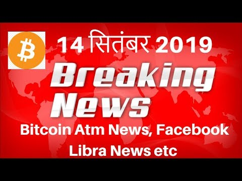 Cryptocurrency Latest News Hindi 14 September 2019