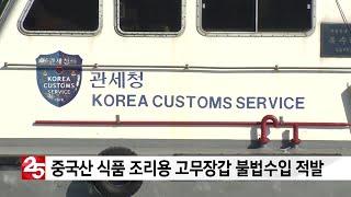 중국산 식품 조리용 고무장갑 불법수입 적발