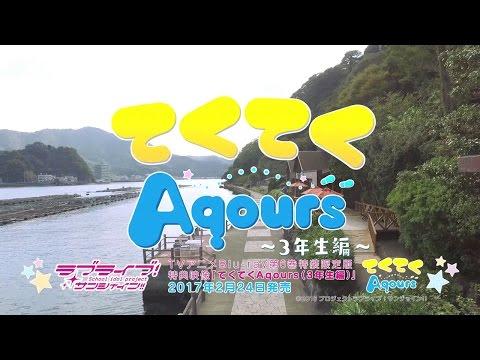 【試聴動画】2/24発売Blu-ray第6巻特装限定版特典「てくてくAqours」3年生編