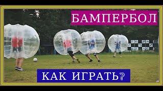 Бампербол (Уфа) Попытка не пытка с Никитой Вольфом - тв-передача, выпуск №8