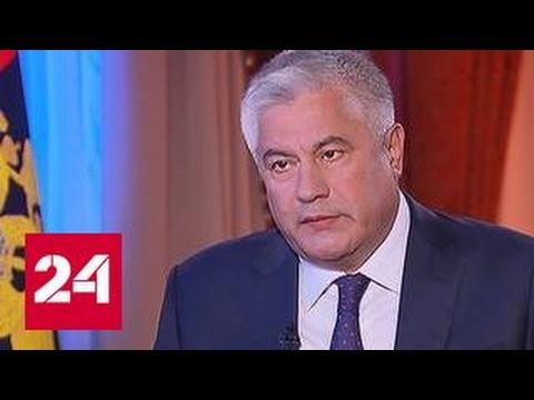 Мнение: Владимир Колокольцев о работе МВД