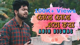 Chokhe Chokhe | Dev | Koel | Abir Biswas Official | Cover | New Bangla Song 2019