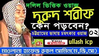 দুরুদ শরীফ কেন পড়বেন  ০2 | হাফেজ মাওলানা রুহুল আমিন | BANGLA WAZ | ULLASH ICP | 2018