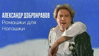 Александр ДОБРОНРАВОВ - РОМАШКИ ДЛЯ НАТАШКИ [Official Video, 1995]
