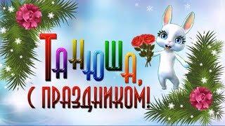 Поздравление с Татьяниным днем! Танюша, с праздником! Пусть ангел хранитель помашет крылом!