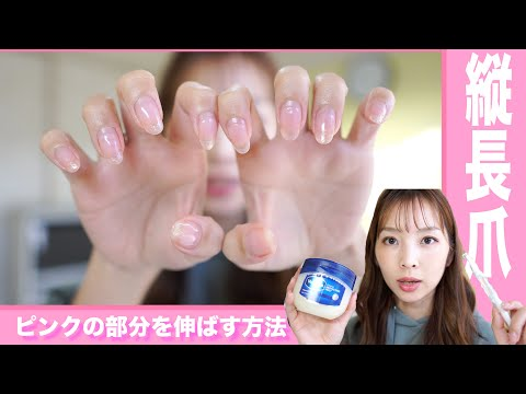 【女子力アップ】爪のピンクの部分を伸ばして縦長美爪になる方法