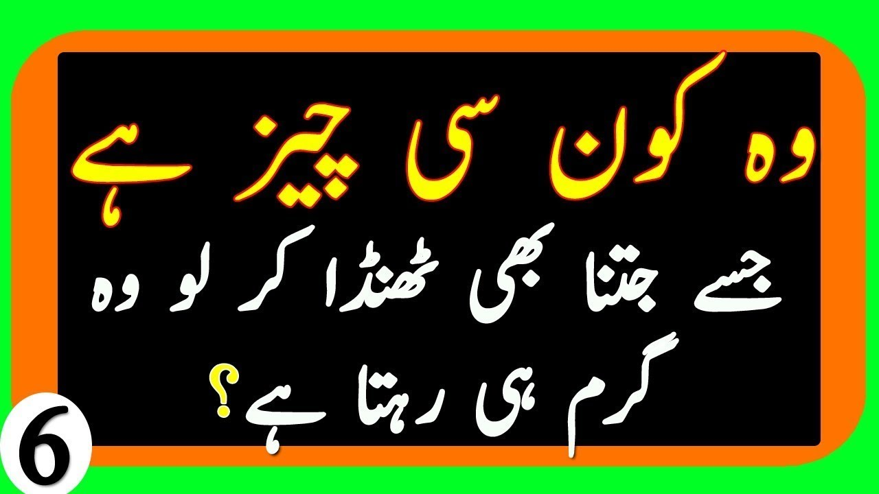funny questions to ask people | paheliyan in urdu | common sense questions