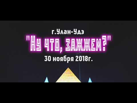 Открытие катка на Центральном стадионе РБ  30 ноября 2018 Улан-Удэ