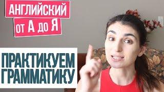 №15 ПРАКТИКУЕМ ГРАММАТИКУ / АНГЛИЙСКИЙ ДЛЯ НАЧИНАЮЩИХ