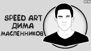 Speed Art  - Дима Масленников