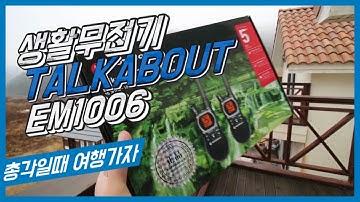 고성능 생활 무전기 TALK ABOUT EM1006 추천!