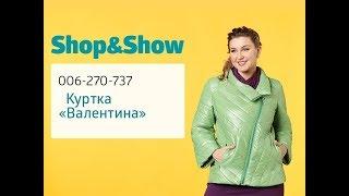 Куртка «Валентина». «Shop and Show» (мода)