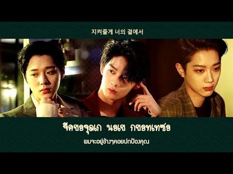 [Karaoke-Thaisub] Wanna One (No.1) - 11(Eleven) (feat. Dynamic Duo) l 21SUB