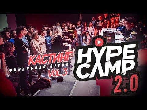 HYPE CAMP 2.0 // КАСТИНГ. VOL 3 / Николай Соболев, Наталья Краснова, Макс +100 500, Дима Масленников