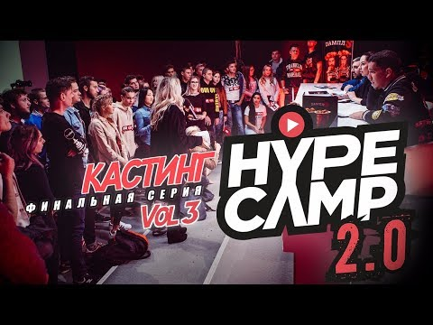 HYPE CAMP 2.0