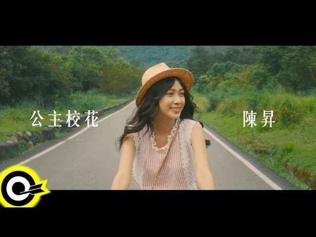 陳昇 Bobby Chen【公主校花】Official Music Video