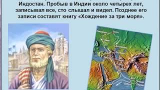Великие путешественники и мореплаватели