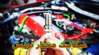 mecanique moktar Changer les bougies d'allumages Volkswagen 1.6-تغيير شمعات الإشعال