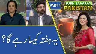Subh Savaray Pakistan (Part 4) | Ye Hafta Kesa Rahy Ga? | 18 Novemeber 2019 | 92NewsHD