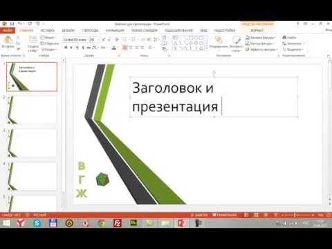 Красивые презентации Прозрачные картинки в презентации