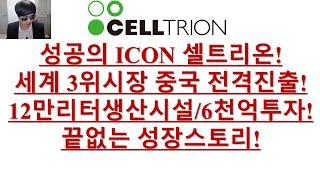 [주식투자]셀트리온(성공의 ICON 셀트리온!/세계 3…
