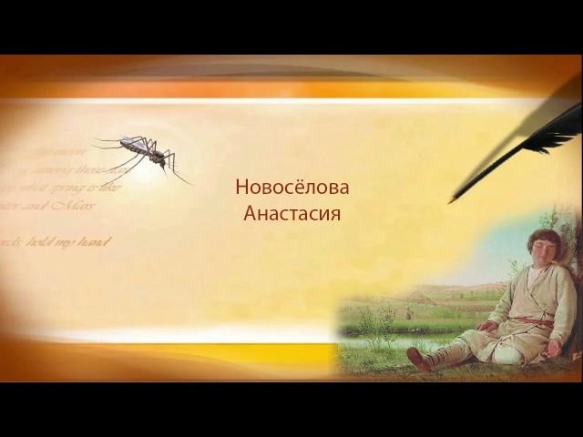Изображение предпросмотра прочтения – АнастасияНовосёлова читает произведение «Комар и Пастух» И.А.Крылова
