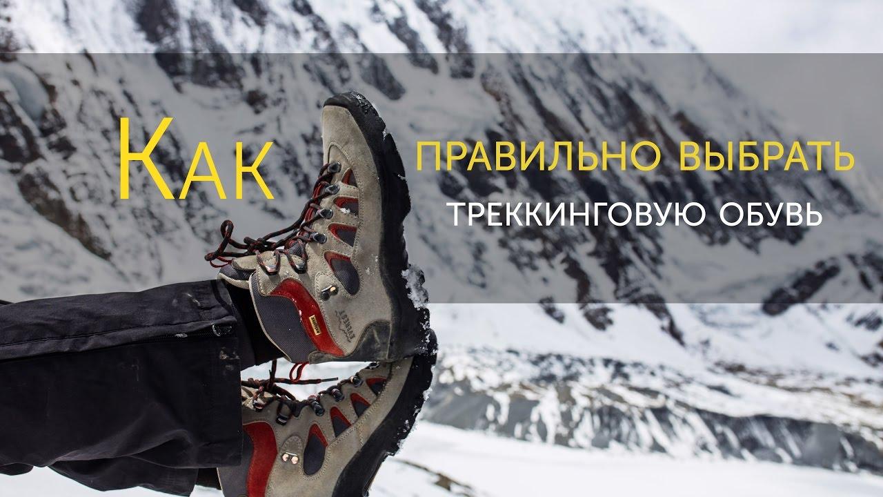 Обувь для зимних походов может быть из кожи или нубука с утеплением. Более легким вариантом трекинговых ботинок являются кроссовки, применяемые в летних пеших походах. Активно отдыхаем мы в любое время года, поэтому обувь для горного туризма или обувь для треккинга, как и другая.