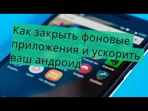 Как закрыть ненужные приложение на андроид работающие в фоновом режиме