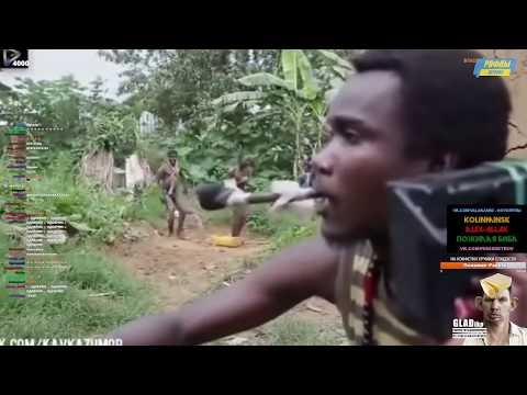 Глад Валакас Смотрит на Кайфующих Африканцев