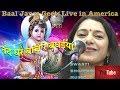 Balak Janm Bhojpuri HD Video Song in USA (2017) Nand Ghar Baje Re Badhaiya   Swasti Pandey   नंद घर
