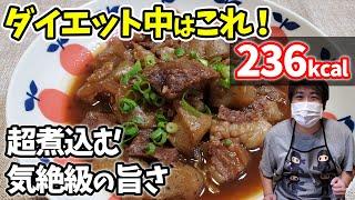 コラーゲン、タンパク質がやばい!「牛筋煮込み」ダイエットレシピ!