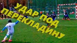 ⚽ УДАР ПОД ПЕРЕКЛАДИНУ СО ШТРАФНОГО ⚽ HIT UNDER THE CROSSBAR FROM FREE KICK