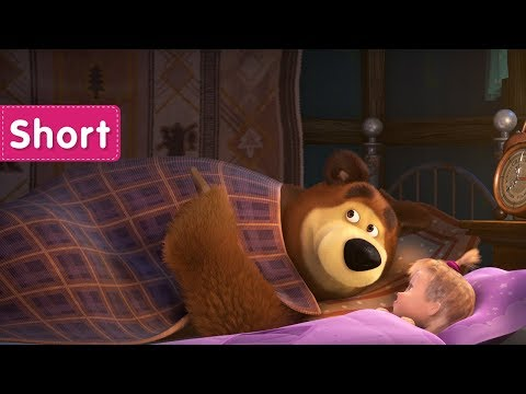 Masha And The Bear – 🐑ROCK-A-BYE, BABY!🐑 (What About You? How Do You Fall Asleep?)