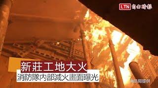 【持續更新】新莊大樓工地大火 消防隊內部滅火畫面曝光