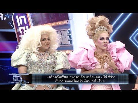 """สุดยอด Drag Queen ของไทย""""นาตาเลีย-ไจ๋"""" l ชาบูสายสุขภาพ Pot Luck Family Hotpot - วันที่ 19 Dec 2018"""