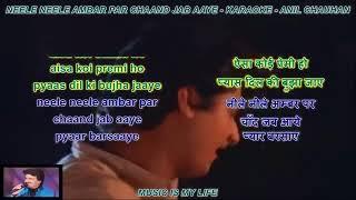 Neele Neele Ambar Par Karaoke With Scrolling Lyrics Eng हिंदी