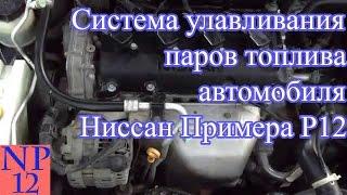 видео Адсорбер топливной системы, принцип работы