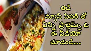 Video Beware Of Wet Old Newspapers Usage for Outside Food | HMTV Special download MP3, 3GP, MP4, WEBM, AVI, FLV Juli 2018
