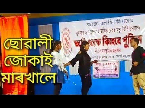 ছোৱালী জোকাই মাৰখালে। ৰঞ্জিত, অমৃত,হাসমত ভাই,/Ac Multimedia