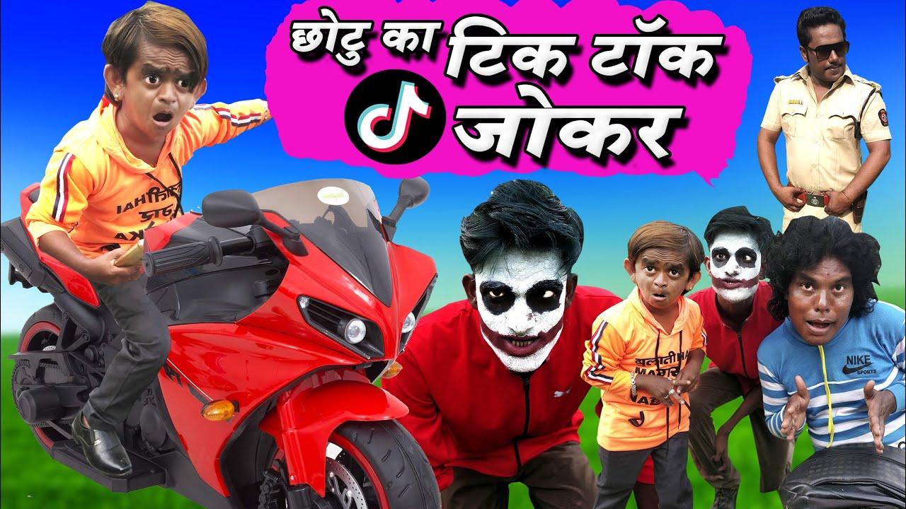 CHOTU TIKTOK BECH DIYA | छोटू ने टिक टॉक बेच दीया | Khandesh Hindi Comedy | Chotu Dada Comedy Video