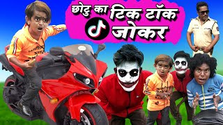 CHOTU ka TikTok JOKER   छोटू का टिक टॉक जोकर    Khandesh Hindi Comedy   Chotu Dada Comedy Video