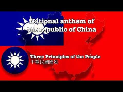 "National anthem of the republic of China: ""中華民國國歌"""