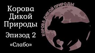 """Корова Дикой Природы: Эпизод Второй """"Слабо"""""""