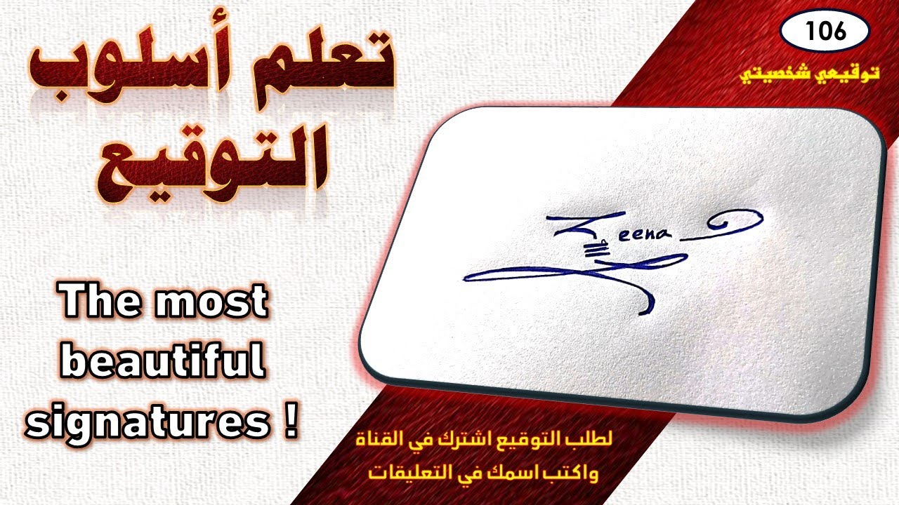 اجمل توقيع توقيع إسم عمرو The Most Beautiful Signature Amr Youtube