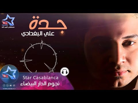 اغنية علي البغدادي جدة / كاملة اونلاين Ali Albaghdadi - Gada