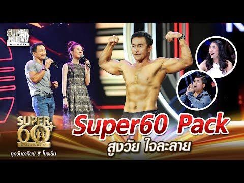 พี่สุวิทย์ Super60 Pack สูงวัย ใจละลาย   SUPER 60+